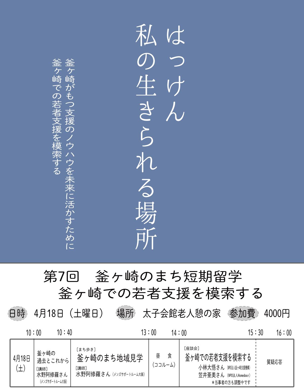 http://www.sosyaken.jp/hiroba/news/2020/03/16/attachments/2020_kama-.png