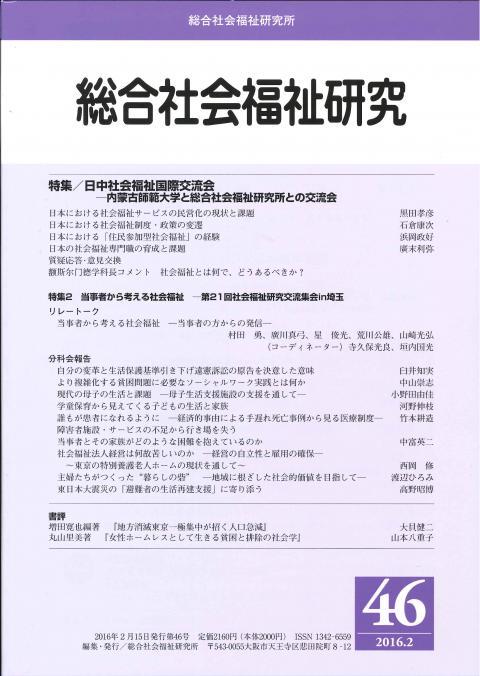 総合社会福祉研究 46