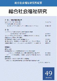 総合社会福祉研究 49