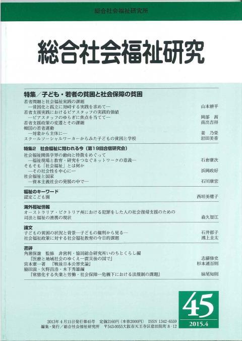 総合社会福祉研究 45
