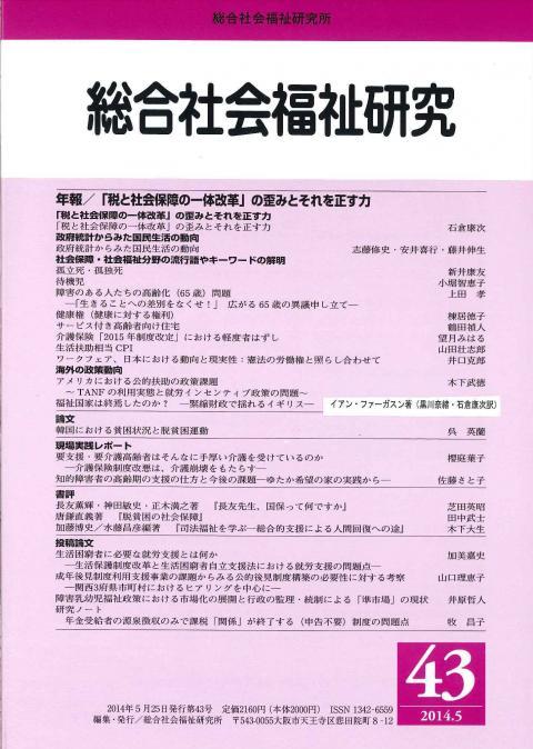 総合社会福祉研究 43