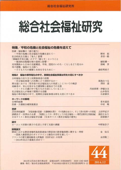 総合社会福祉研究 44