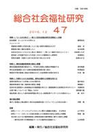 総合社会福祉研究 47