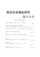 総合社会福祉研究 48